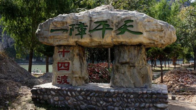 漫步一路走到了野三坡(河北和北京交界的地方),走了十一渡到十八渡这