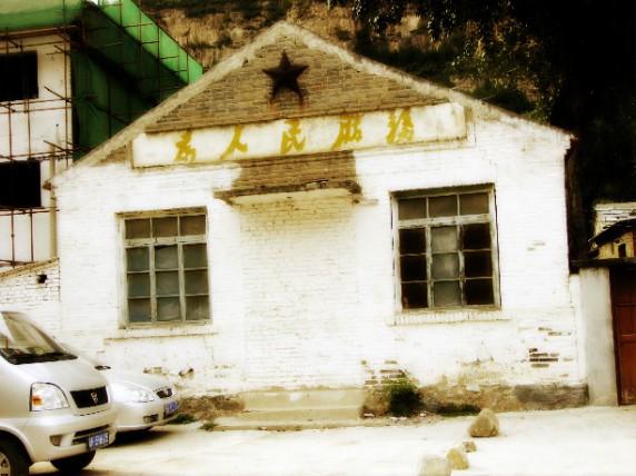 十渡供销社的老饭店
