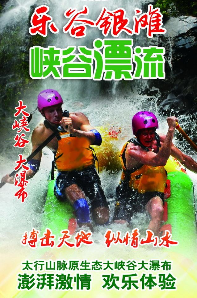 十渡乐谷银滩风景区|三渡乐谷银滩--京郊高山峡谷第一漂流!